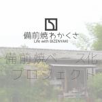 【備前焼ベース化プロジェクト】看板デザインとサイズを決めよう!!