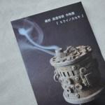 備前 渡邊琢磨 作陶展「ミライノカセキ」