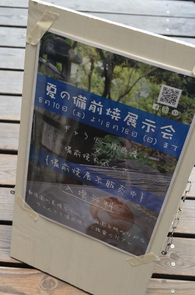 夏の備前焼展示会@倉敷新渓園