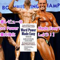 【洋書レビュー② Word Power Made Easy】
