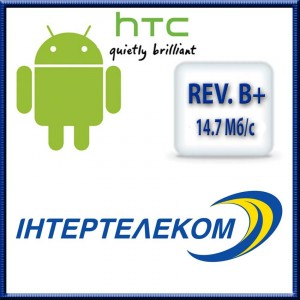 HTC Rev.b IT logo