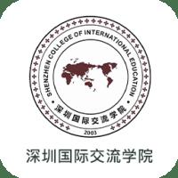 深圳国际交流学院.png