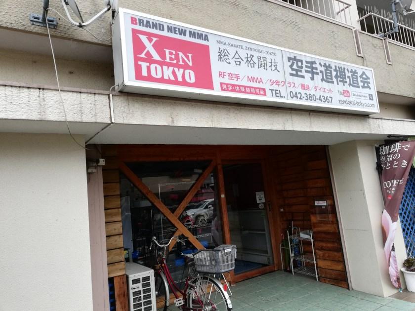 総合格闘技禅道会小金井道場、武道空手少年クラス小金井教室の外観