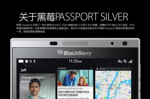 blackberry-passport-jd-launch_bbc_03