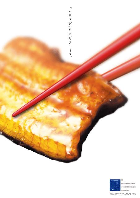 全国淡水魚荷受組合連合会 うなぎ ポスター
