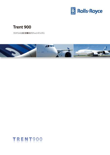 ロールスロイス民間航空機向けエンジン製品パンフレットA4カタログ