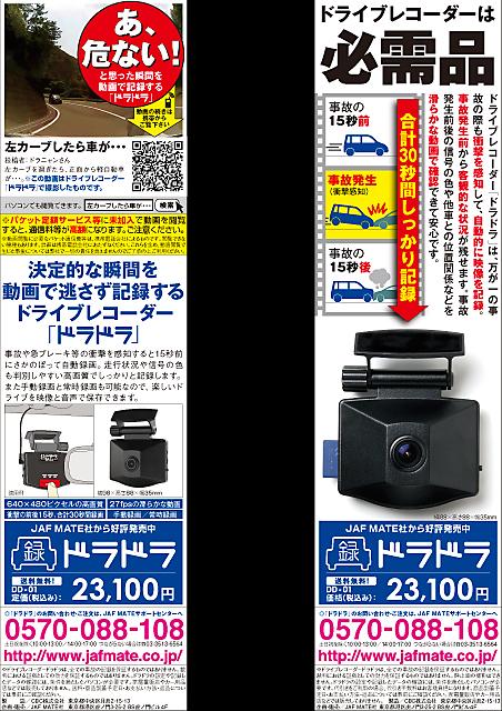 JAF MATE ドライブレコーダー 1/3ページ広告 Black design