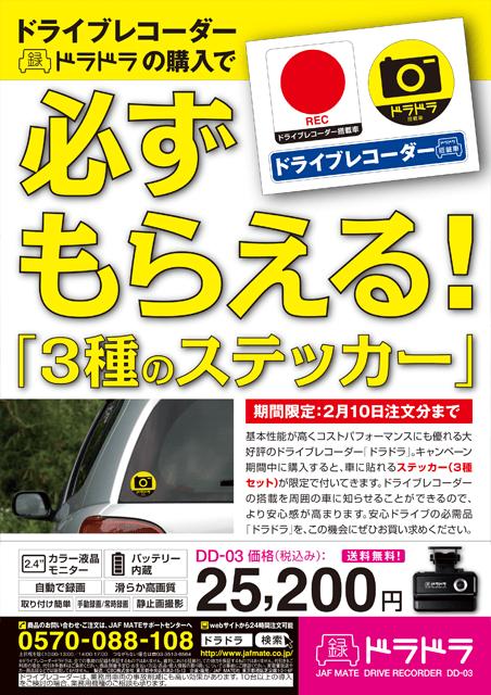 ステッカー3種キャンペーン案 雑誌広告 作成 デザイン制作 JAFMATE ドライブレコーダードラドラ