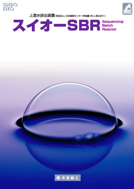 排水処理場施設 A4カタログ4ページ