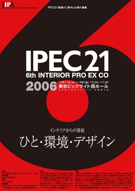 IPEC 展示会 A4パンフレット 4ページ