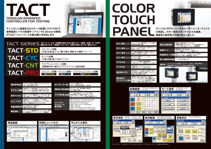 中面見開き 万能試験機RTGシリーズ A4パンフレット リニューアル