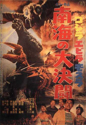 Black Gate  Articles  A History of Godzilla on Film