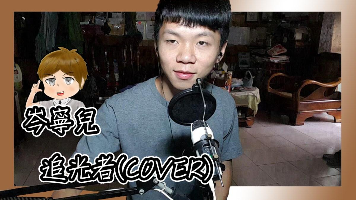 岑寧兒-追光者Cover by SIAOHEIBLACK:謝謝大家Thank for everyone