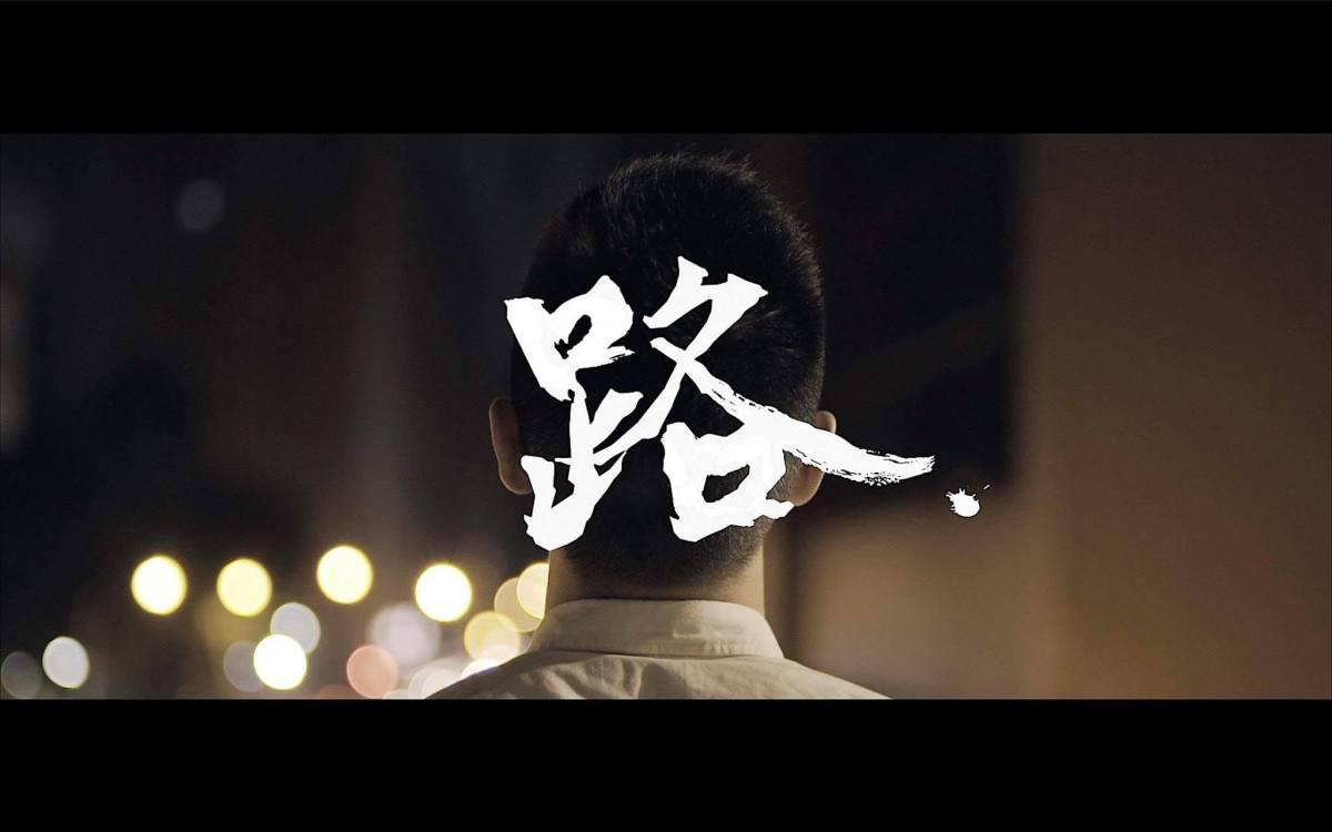 【歌曲分享】2018高中原創畢業歌曲【路】08/07正式發佈