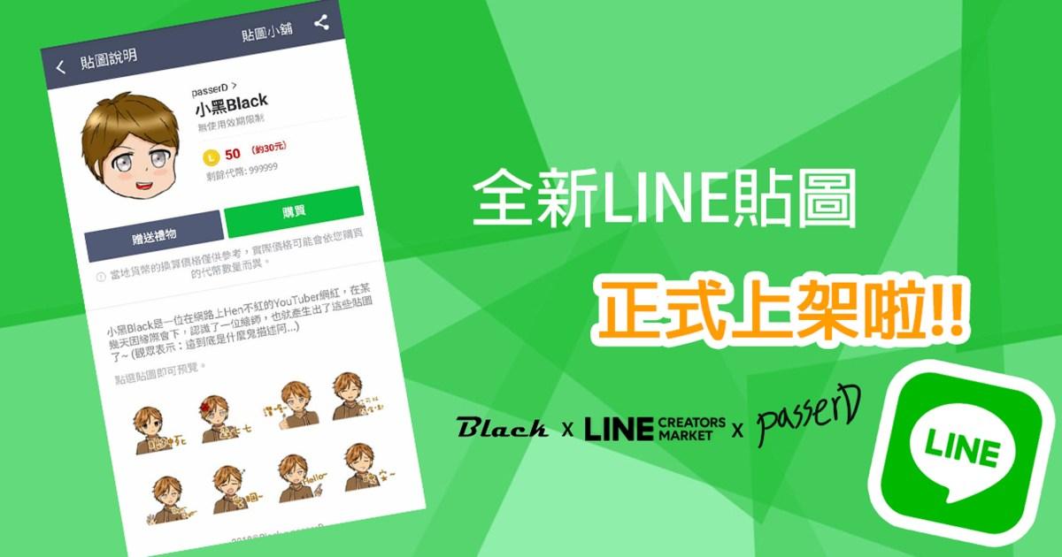 【小黑Black】LINE貼圖上架啦!!!