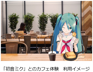 AR characters in real life situations