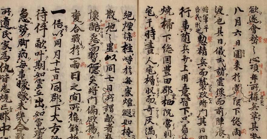 buku dengan tulisan huruf kanji