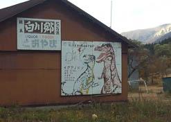 Between Toyama and Gifu (www.blairthomson.com)