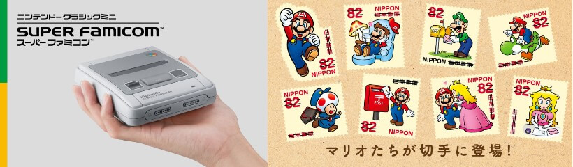 日本Nintendo推出最新迷你版遊戲機及Mario郵票