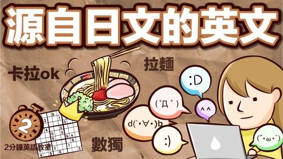 emoji竟然是來自日文?一起來看看源自日文的英文字吧(上)