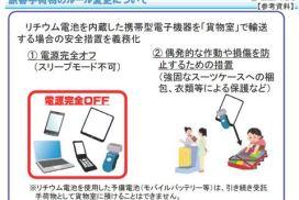 遊日注意! 寄艙電子產品的新規例 7月1日起實行了!