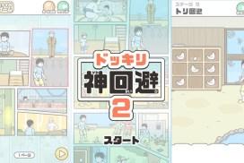 【遊戲APP介紹】超搞笑的手遊「神回避」脫出遊戲 (Android/iPhone iOS)