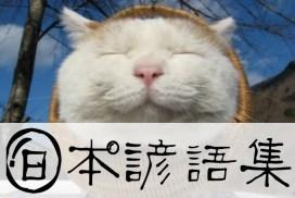 日本諺語集