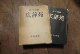 日本最具代表性的字典「廣辭苑」的冷知識