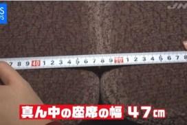 日本JR列車3人座位中,中間的座位真的較大?