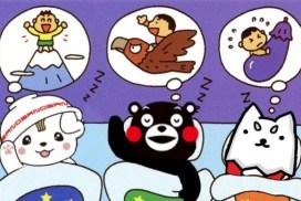日本新年發什麼夢表示有好兆呢?
