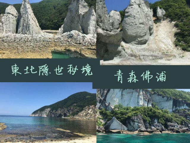 【東北深度遊】海天連成一綫的隱世淨土!青森佛浦!