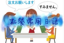 【旅遊日語1】懂了這幾句,日本旅遊無難度!飲食篇
