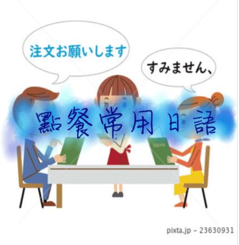 點餐常用日語 (1)