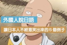 外國人說日語 讓日本人不經意笑出來的5個例子