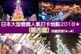 【遊日情報】日本大型燈飾人氣打卡地點2018★(關西)