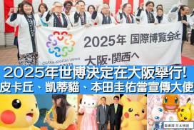 2025年世博決定在大阪舉行! 皮卡丘、凱蒂貓、本田圭佑當宣傳大使