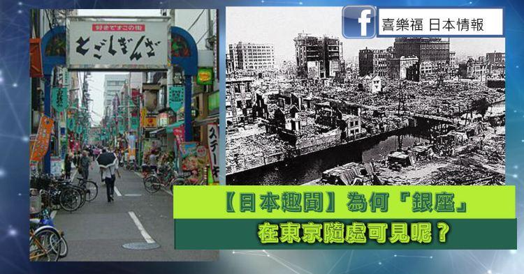 【日本趣聞】為甚麽東京會有這麽多「銀座」呢?