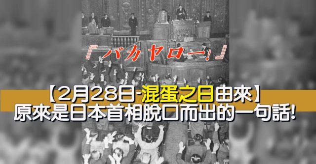 【2月28日-混蛋之日由來】原來是日本首相脫口而出的一句話!