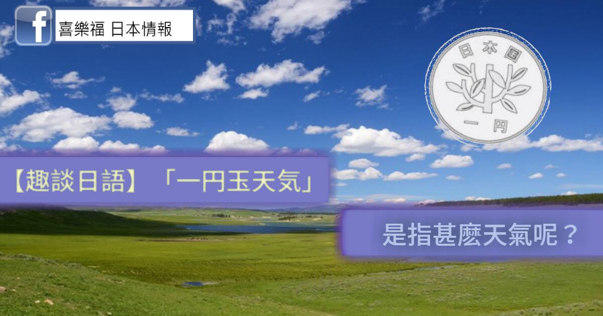 【趣談日語】「一円玉天気」是指甚麽天氣呢?
