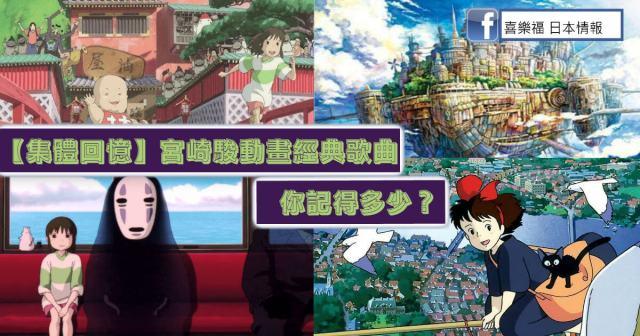 【集體回憶】宮崎駿動畫經典歌曲,你記得多少?