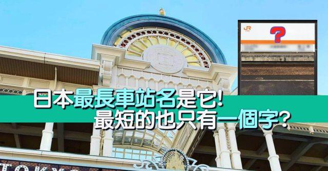 日本最長車站名是它! 最短的也只有一個字?