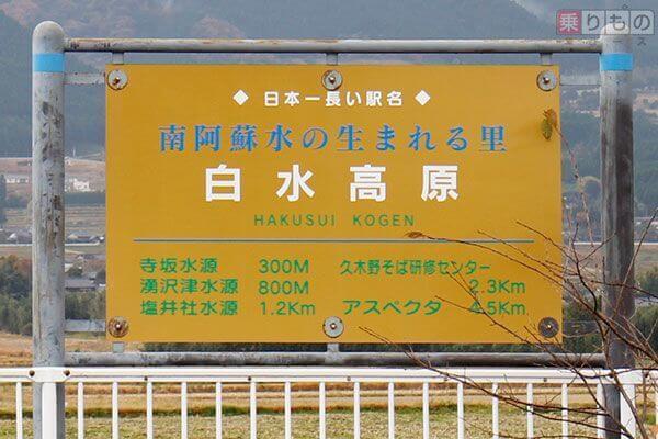 最長站名-南阿蘇水の生まれる里白水高原
