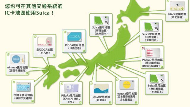 SUICA在全國很多交通系統都可用