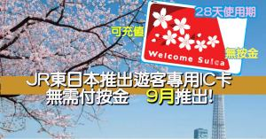 JR東日本推出遊客專用IC卡「welcome suica」