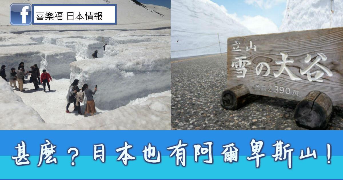 甚麽?日本也有阿爾卑斯山!