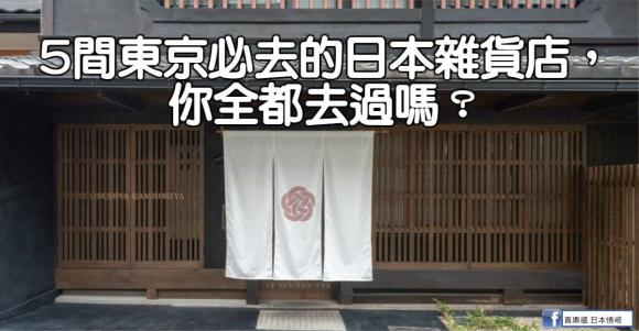 5間東京必去的日本雜貨店,你全都去過嗎? (1)