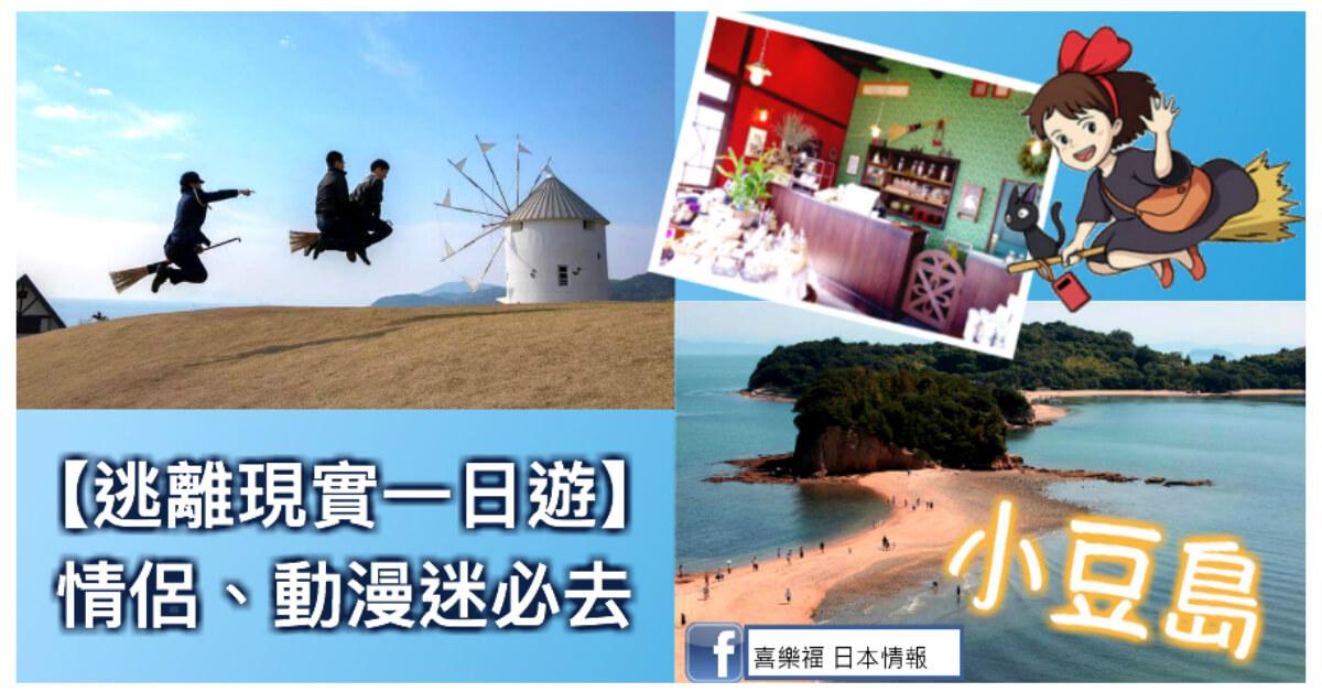 【逃離現實一日遊】情侶、動漫迷必去:小豆島