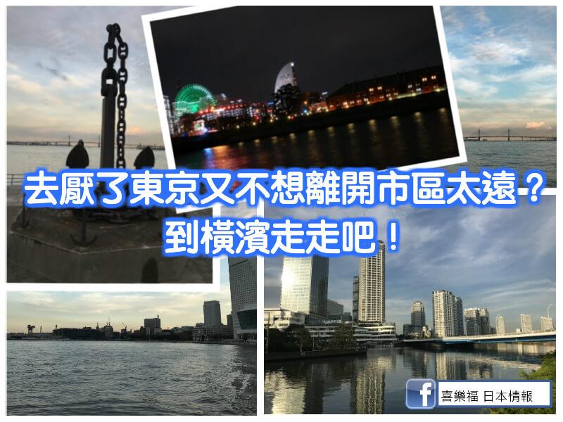 去厭了東京又不想離開市區太遠?到橫濱走走吧!