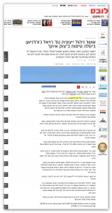 תביעה ייצוגית נגד חברת תעופה ירדנית