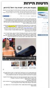 תביעה ייצוגית נגד רויאל ג'ורדניאן